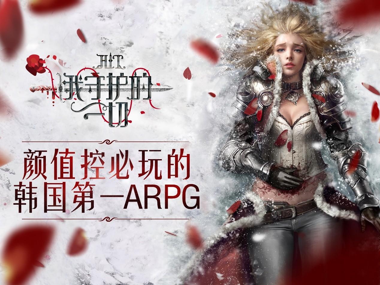 """亲爱的勇士们:  欢迎来到《HIT:我守护的一切》。作为""""韩国第一ARPG"""",HIT为了让大家得到更好的游戏体验,专门为中国玩家做出了许多本地化的优化,更适配了中国的大部分机型!经过漫长等待,HIT现"""