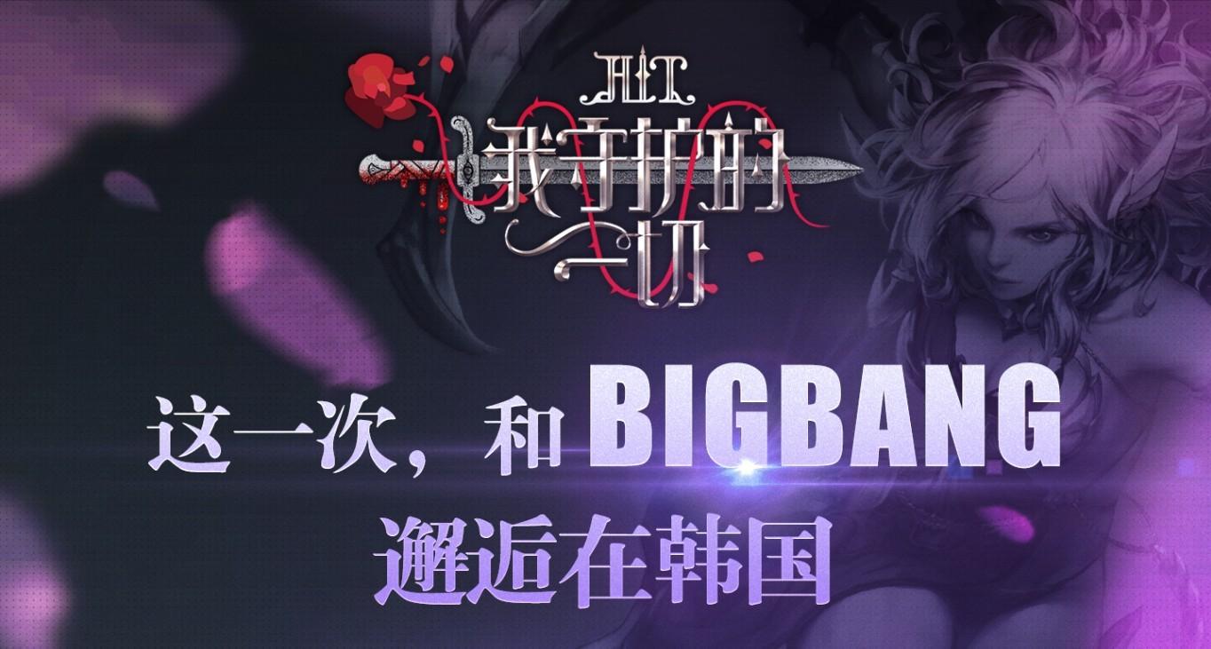 玩顶级韩游,看顶级韩团,韩国第一ARPG手游《HIT:我守护的一切》与顶级韩国天团BIGBANG不期而遇!8月18日,《HIT:我守护的一切》的玩家团将启程韩国,进行为期四天的韩国之旅,还会进入BIG