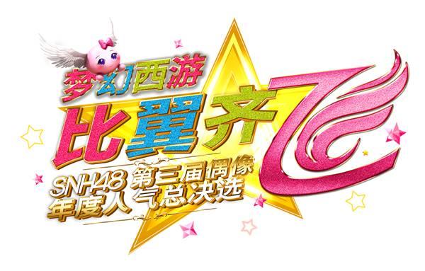 """7月30日,SNH48""""梦幻西游 比翼齐飞""""第三届偶像年度人气总决选就将在上海梅赛德斯奔驰文化中心隆重开启。作为本次总决选的互动娱乐产业独家冠名赞助商,《梦幻西游》也将邀请在总"""