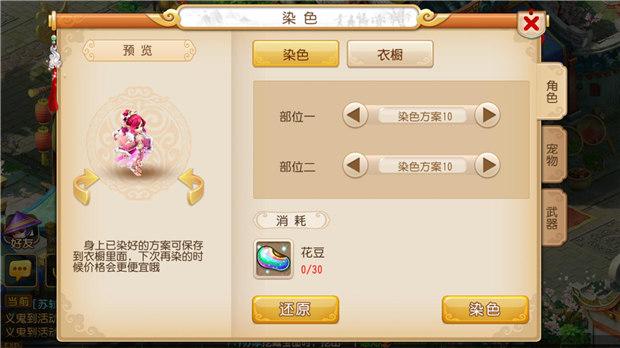 本文小编为大家分享梦幻西游手游狐美人的10套染色欣赏,不废话,上图!