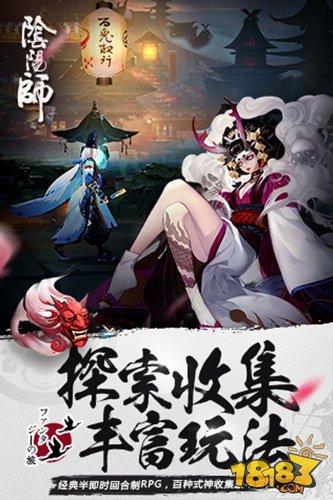 由 网易自主研发的3D和风卡牌RPG《阴阳师》正式对外曝光。游戏采用日本平安时代知名阴阳师安倍晴明的故事进行改编,在清雅、纯粹的和风意境中,将阴阳师的新奇体验与创新玩法娓娓道来。游戏计划在日本首发,全