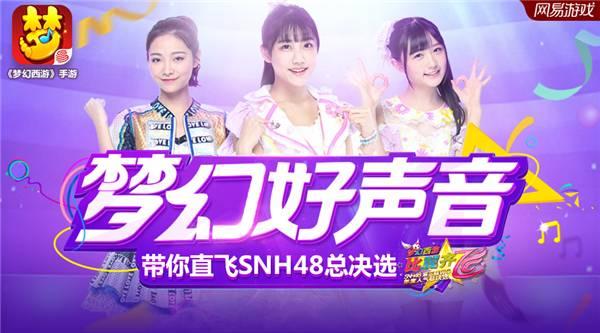 """7月24日,《梦幻西游》手游全新玩家专属活动""""梦幻好声音""""终于正式落下帷幕,在经过了服务器投票、SNH48评选、全服投票三轮考验之后,前十位获得亿万玩家认可、拥有最美好声音的玩"""