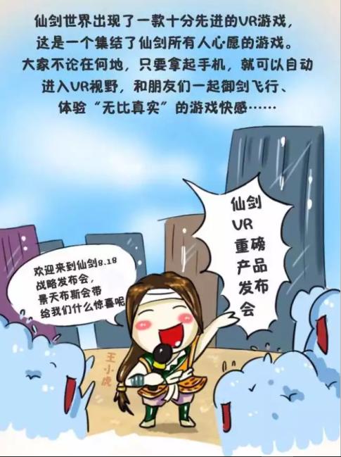 《仙剑奇侠传3D回合》 仙剑系列漫画第四集播送完毕 欲知后事如何,看下回分解!