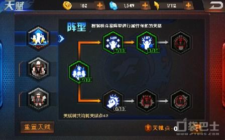 在天赋系统中,要升级格斗家或团队的天赋属性时就必须用到天赋点,而天赋点的回去并不是那么的简单,如何获取天赋点?马上和小编一起来看看吧?天赋点的获取途径:1.主线关卡宝箱中获得天赋点,在主线关卡里玩家过