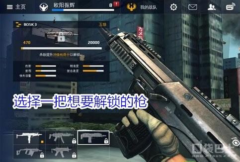 现代战争5眩晕风暴游戏中有非常丰富的武器系统,各式各样的枪也是许多玩家玩这款游戏的理由之一,下面口袋小编glp给大家分享一些快速解锁枪的经验,希望大家喜欢。1、选择一个关卡重复刷首先有一个关卡中有玩家
