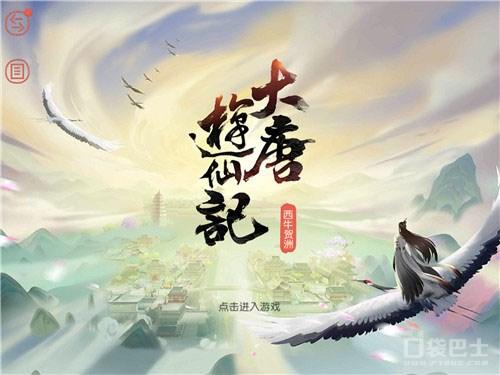 《大唐游仙记》是网易游戏基于西游这一经典题材打造的又一款MMORPG手游,采用传统的回合制战斗模式,玩法上秉承了网易旗下《梦幻西游》《大话西游》这两款重量级大作的诸多内容,包括组队降妖、师门任务、挖宝