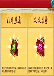 元宝和绑定元宝是《诛仙手游》中的消费货币,元宝可通过充值获得,绑定元宝可以通过充值赠送、活动赠送等多种途径获得。元宝可以购买商城全部道具,且购买的道具为非绑定状态