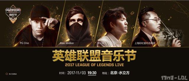"""英雄联盟音乐节今晚19:30开启 带你进入全世界最大的""""音乐盒""""今晚7点30分,北京水立方将化身全世界最大的""""音乐盒"""",由腾讯游戏联手拳头公司重磅巨制的《英雄联盟》全球首场音乐狂欢节即将在这里上演。世"""