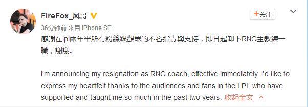 10月28日,RNGvsSKT赛后,风哥微博发文辞去RNG教练一职。微博原文:感谢在LPL两年半所有粉丝跟观众的不吝职责与支持,即日起卸下RNG主教练一职,谢谢。微博下都是粉丝对于风哥的安慰和祝福: