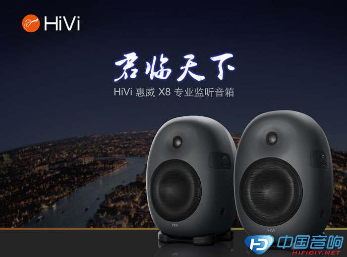 再铸巅峰 HiVi惠威X8专业有源监听旗舰