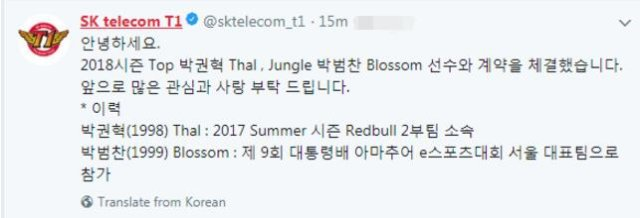 "SKT在刚刚于官方推特上公布了两名新进选手,分别是来自红牛二队的上单Thal和来自Team Seoul的打野Blossom。""大家好,我们新签约了上单Thal和打野Blossom,他们将在2018赛季"