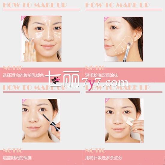 化妆初学者必学 夏日清透持久底妆步骤