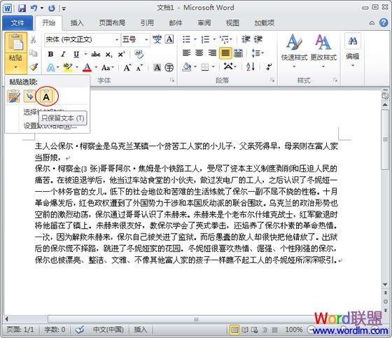 Word2010复制网页上的内容自动清除超链接、图片等格式样式