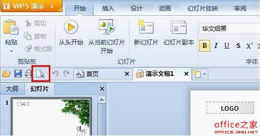 WPS演示如何打印PPT将多页幻灯片打印到一张纸上省时省钱