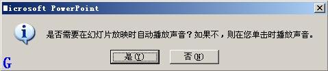 PowerPoint插入声音文件方法