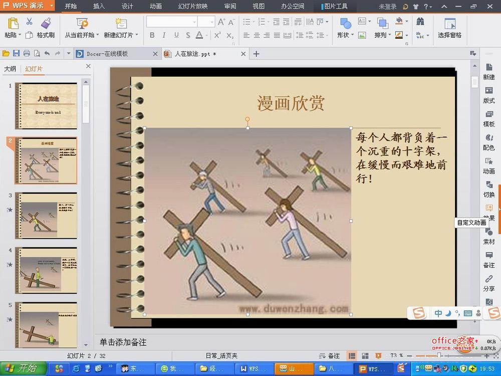 WPS的ppt演示中如何插入相关的动画效果以进入效果为例