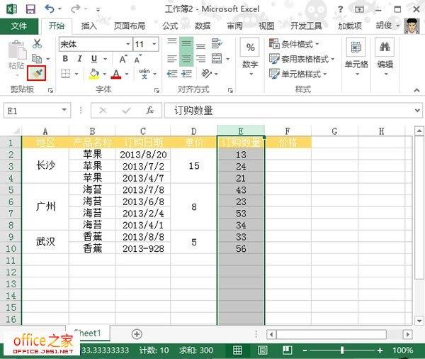 Excel2013中怎样对合并单元格进行运算