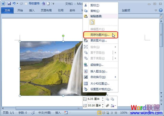 Word2010中快速将图片提取导出来