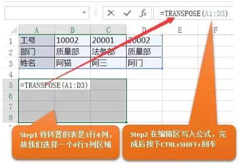 Excel中Transpose转置函数的两种用法类似选择性粘贴中的转置
