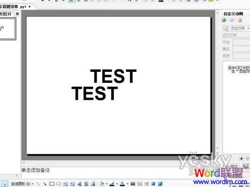 PowerPoint中文字动画效果,让PPT幻灯片更有冲击力