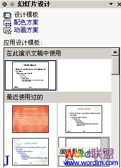 PowerPoint幻灯片母版的应用