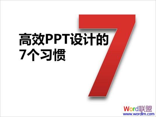 细节决定成败 制作PPT的7大习惯