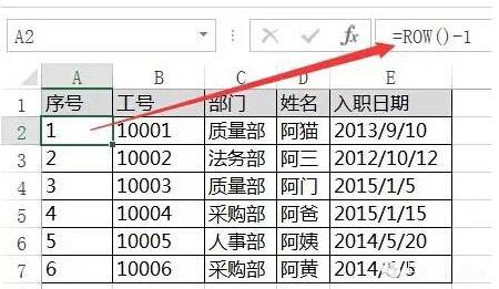 Excel Row给表增加序号列删除或调换某行位置时序号自适应