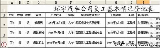 Excel2003自动生成员工简历表图文教程