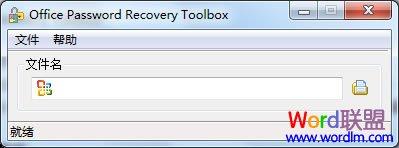 Excel2003密码破解工具 3秒钟帮你清除密码