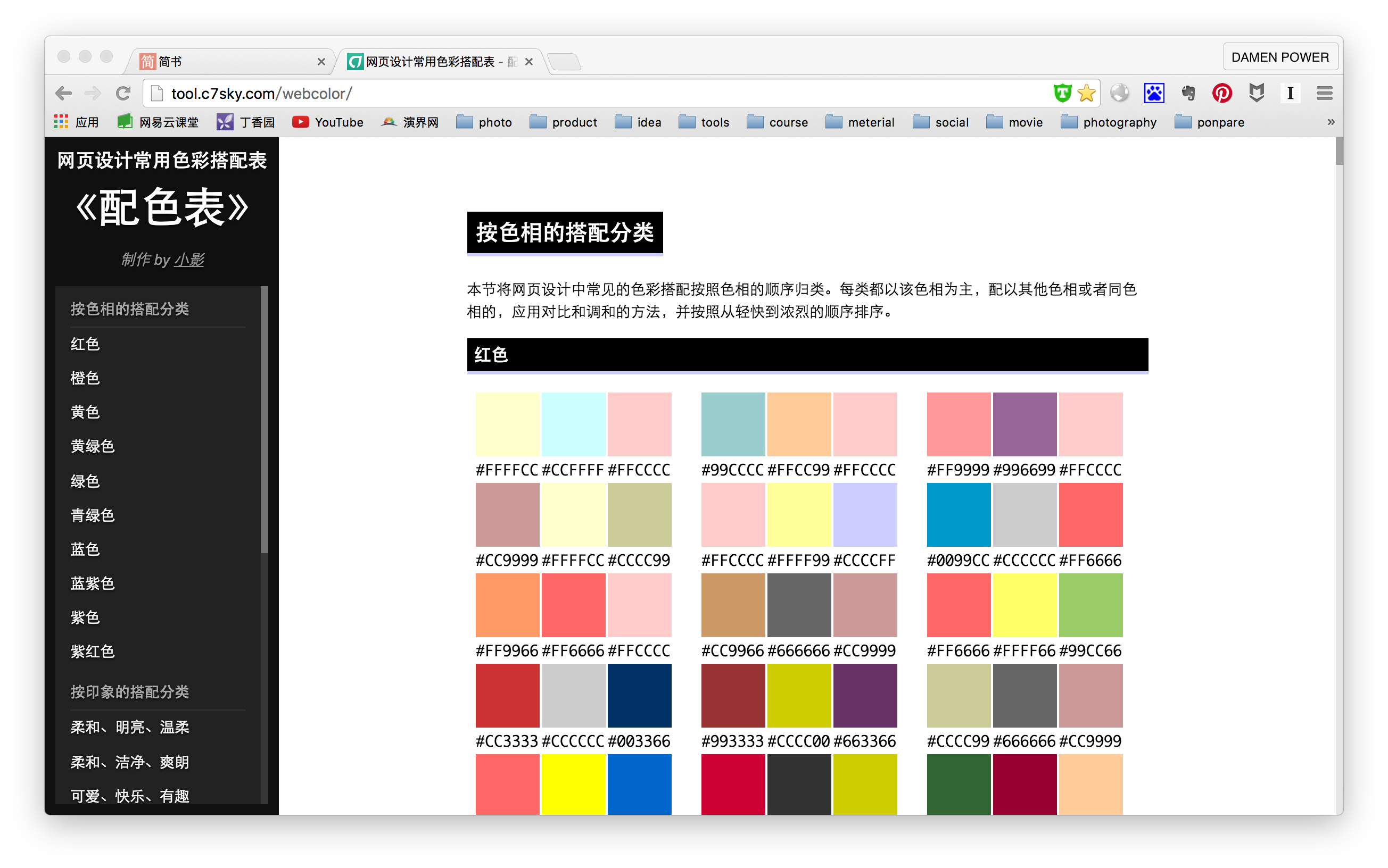 PPT素材PPT配色及网页设计常用色彩搭配网站推荐