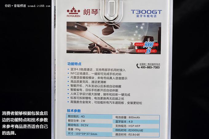 驾驶帮手 朗琴T300GT蓝牙车载电话评测