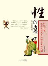 中国古代房中术探秘