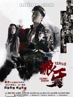 《狼牙》: 吴京电影的无奈