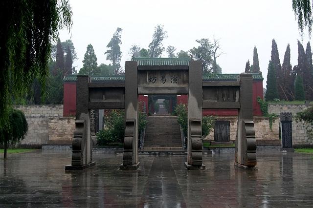 安阳羑里古城遗址