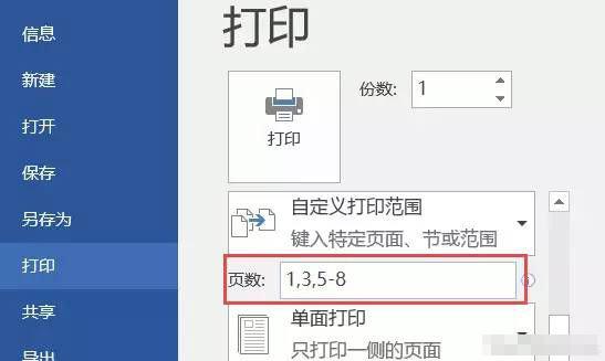 Word打印的三个技巧 打印指定页 缩进文档 打印当前页示例介绍