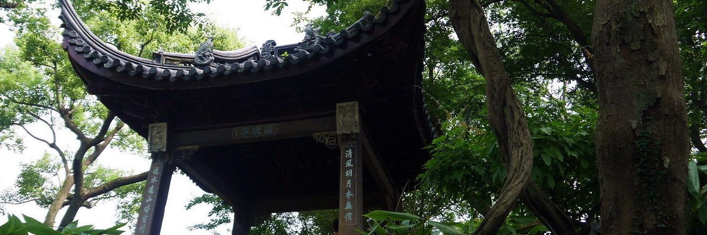 2016.7.12苏州沧浪亭