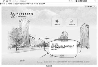 上网查违章,你有没有被吓出一身汗?杭州交通信息网发公告称被克隆